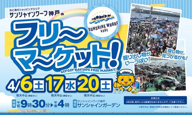 サンシャインワーフ神戸 フリーマーケット(4月)