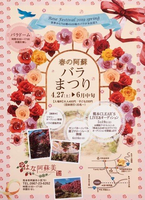 春の阿蘇バラまつり2019