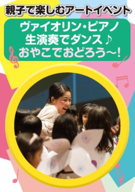 親子で楽しむアートイベント「ヴァイオリン・ピアノ生演奏でダンス おやこでおどろう~!」