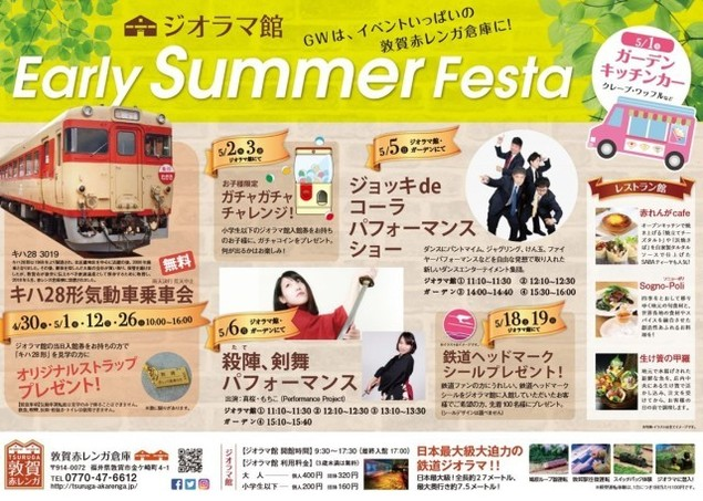 ジオラマ館 Early Summer Festa
