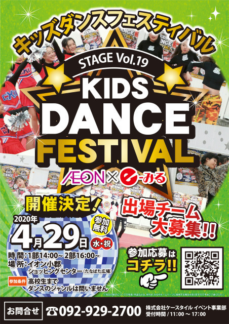 月刊e-みる×イオン小郡 キッズダンスフェスティバル vol.19<中止となりました>