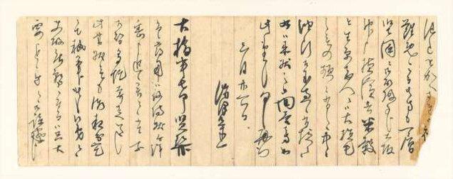 常設展お宝コーナー「またまた発見!渋沢栄一書簡」