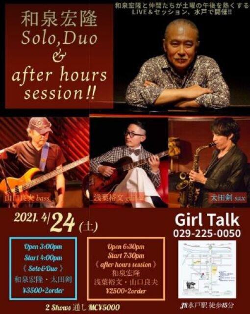 和泉宏隆 Solo,Duo & after hours session