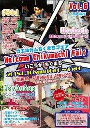 ウェルカム ちくまちフェアVOL.6
