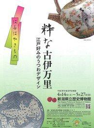 春季企画展「粋な古伊万里ー江戸好みのうつわデザインー」
