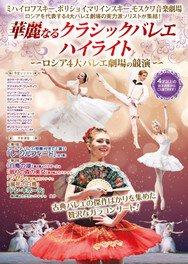 華麗なるクラシックバレエ・ハイライト~ロシア4大バレエ劇場の競演~(静岡市民文化会館)