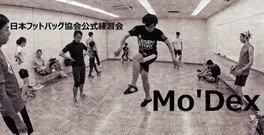 日本フットバッグ協会 公式練習会Mo'Dex(モデックス)6月