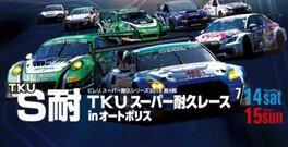 TKUスーパー耐久 レースin AUTOPOLIS 2018