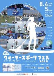夏のWater Sports Festival