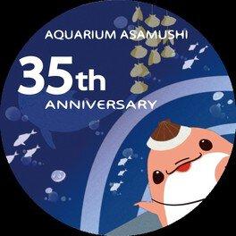 浅虫水族館開館35周年記念セレモニー