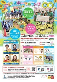 USF Sports Camp in 奈良Summer 2018