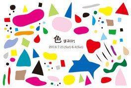 雑貨店animo企画展「色まみれ」