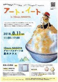 アート・イート in 10mois NAGOYA
