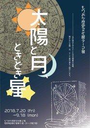 もりおか歴史文化館テーマ展「太陽と月、ときどき星」