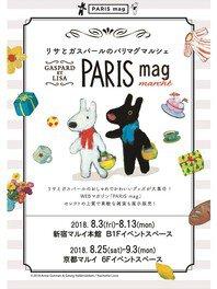 リサとガスパールのパリマグマルシェ in 新宿マルイ 本館