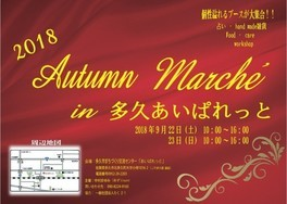 Autumn Marche in 多久あいぱれっと