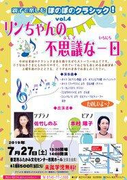 親子で楽しむ ほのぼのクラシック Vol.4