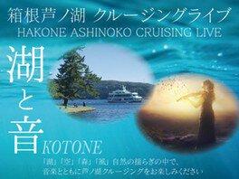 箱根芦ノ湖クルージングライブ 湖と音(7月)