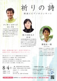 祈りの詩(うた) 朗読とピアノのコンサート 〜アーサー・ビナード・佐々木佐久子・重松壮一郎