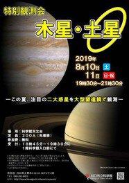 特別観測会「木星・土星」