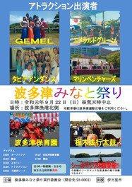 波多津みなと祭り2019
