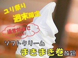 ユリ祭り・ソフトクリーム巻き放題!