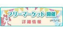 フリーマーケット 静岡展示場(7月)