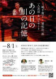三嶋千賀子 + 重松壮一郎 〜 一人芝居 & コンサート 〜 あの日の川の記憶 〜
