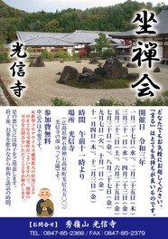 光信寺 坐禅会(6月)