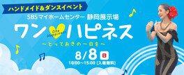 ワンハピネス SBSマイホームセンター 静岡展示場