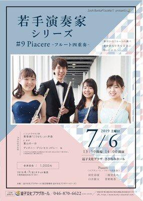 若手演奏家シリーズ #9 Piacere -フルート四重奏-