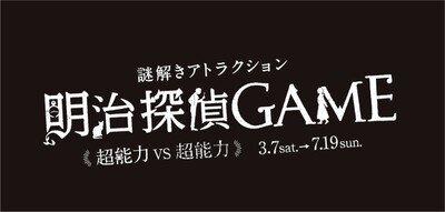 明治探偵GAME ~超能力 VS 超能力~