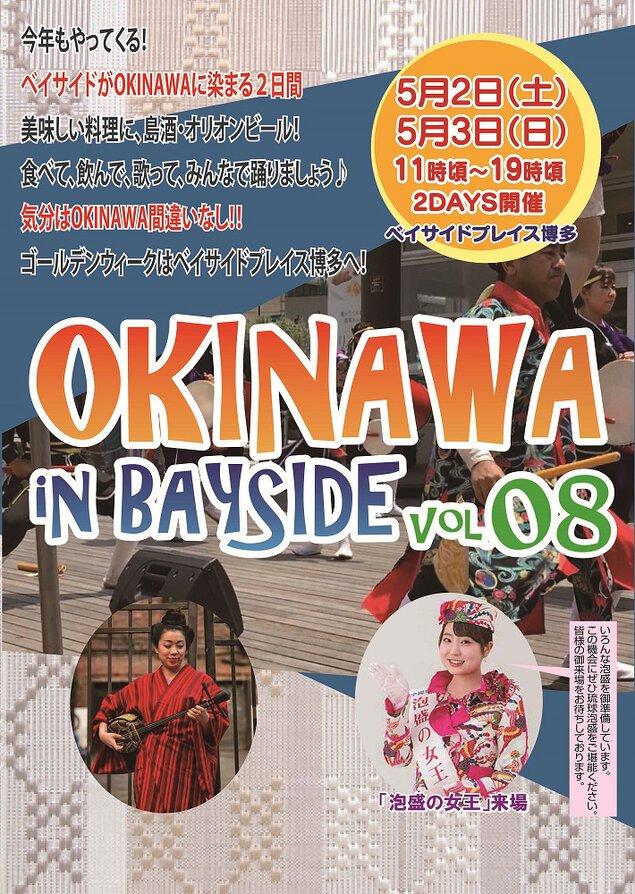 【開催延期】OKINAWA IN BAYSIDE  Vol8
