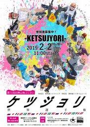 第5回白神山地ふじさと ケツジョリ世界選手権2019