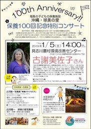 沖縄・球美の里 保養100回記念特別コンサート