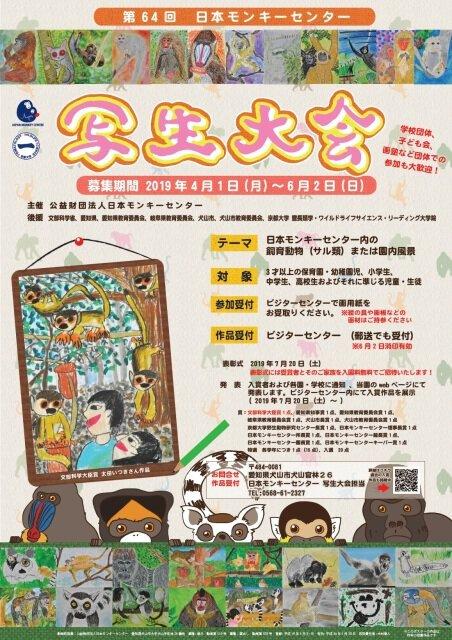 日本モンキーセンター写生大会