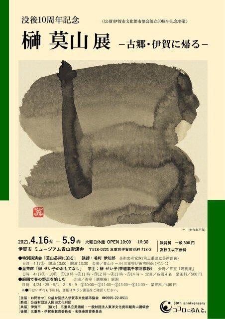 榊莫山展-古郷・伊賀に帰る- 没後10周年記念