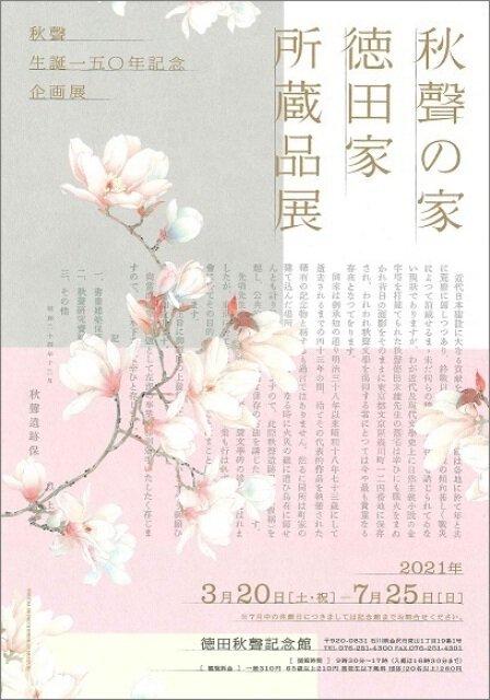 生誕150年記念「秋聲の家-徳田家所蔵品展」