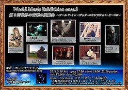 第3回世界の音楽の展覧会〜ワールド・ミュージック・エキシビション・ケース3〜