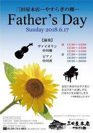 三田屋本店「父の日」