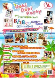 Doki Doki Party~どきどき夏休みフェスVo.2