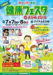 レデイ薬局 健康フェスタinえひめ2018