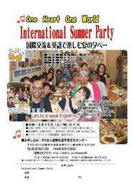 International  サマーパーティ