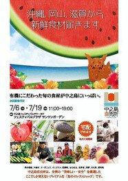 フェスティバルプラザ 中之島直売所(7月)