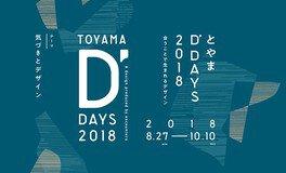 デザイン交流イベント「とやまD'DAYS(ディー・デイズ)」