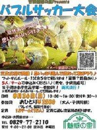 吉和魅惑の里 第2回バブルサッカー大会