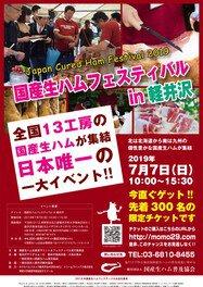 国産生ハムフェスティバル in 軽井沢(日本全国生ハム祭り)