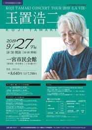 玉置浩二CONCERT TOUR 2019 ~LA VIE~
