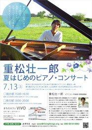 重松壮一郎 夏はじめのピアノ・コンサート