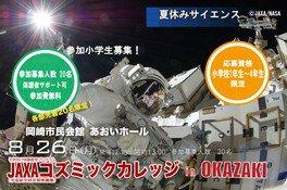 JAXAコズミックカレッジin岡崎 2019